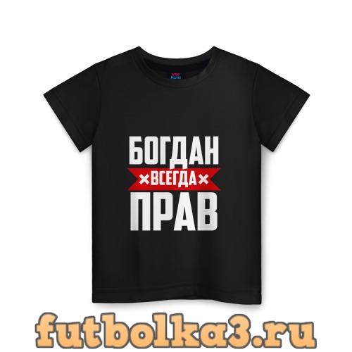 Футболка Богдан всегда прав детская