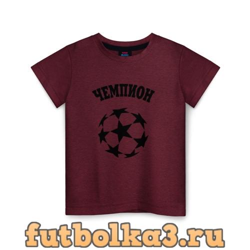 Футболка Чемпион детская
