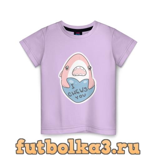 Футболка Chews You | Парная детская