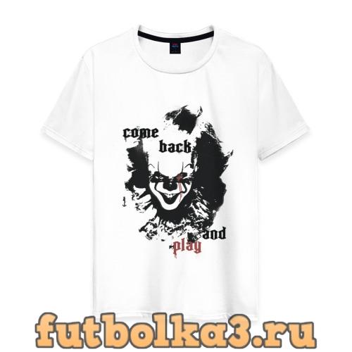 Футболка Come back and play мужская