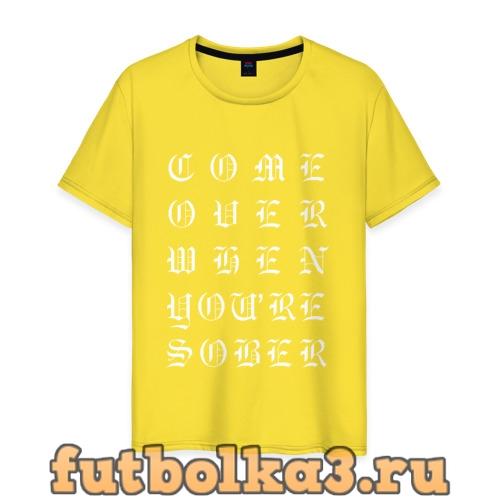 Футболка Come over when you're sober мужская