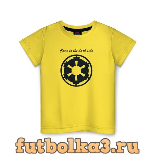 Футболка Come to the dark side детская