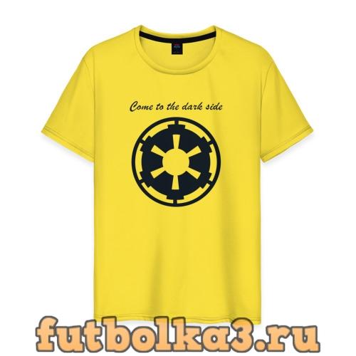 Футболка Come to the dark side мужская