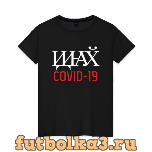 Футболка COVID-19 женская