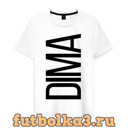 Футболка Дима мужская