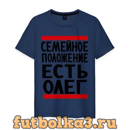 Футболка Есть Олег мужская