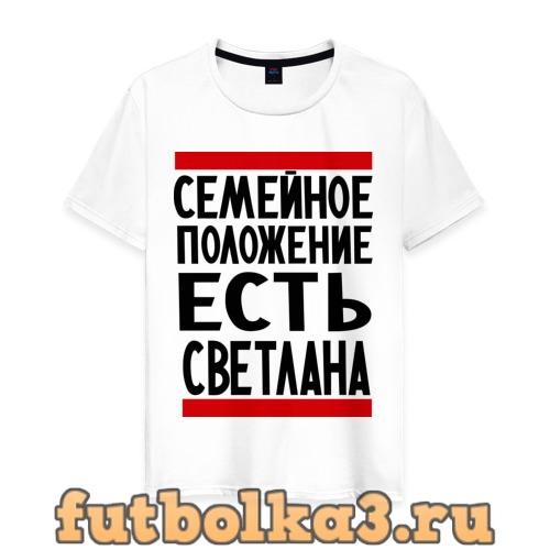 Футболка Есть Светлана мужская