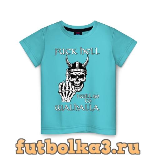 Футболка Go to walhalla детская