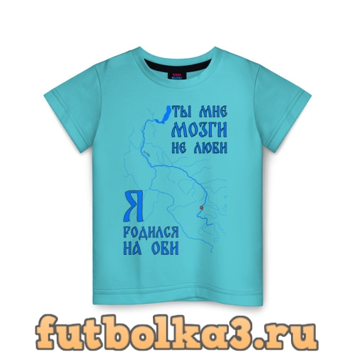 Футболка Я родился на Оби (Новосибирск) детская