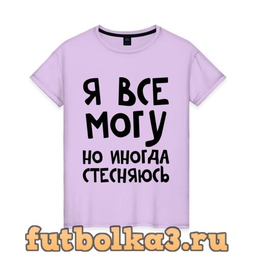 Футболка Я все могу женская