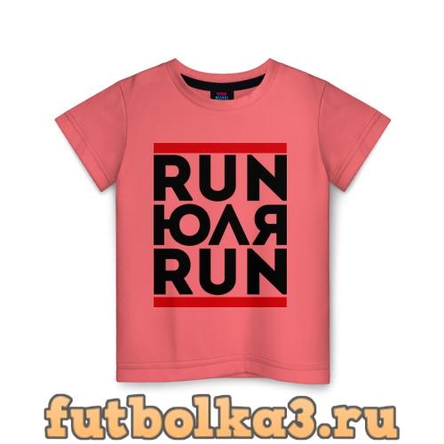 Футболка Юля детская