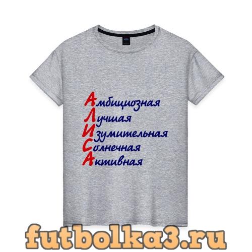 Футболка Комплименты (Алиса) женская