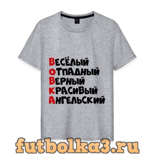 Футболка Комплименты Вова мужская
