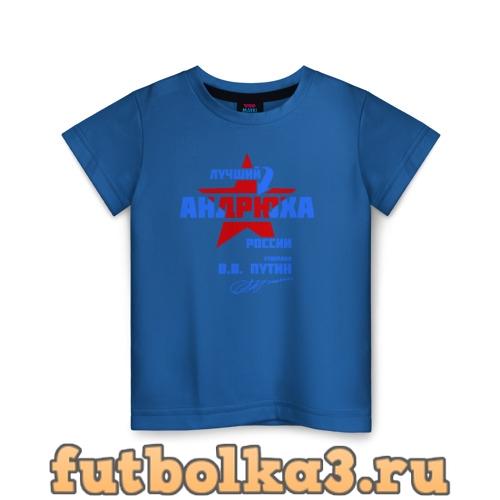 Футболка Лучший Андрюха России детская