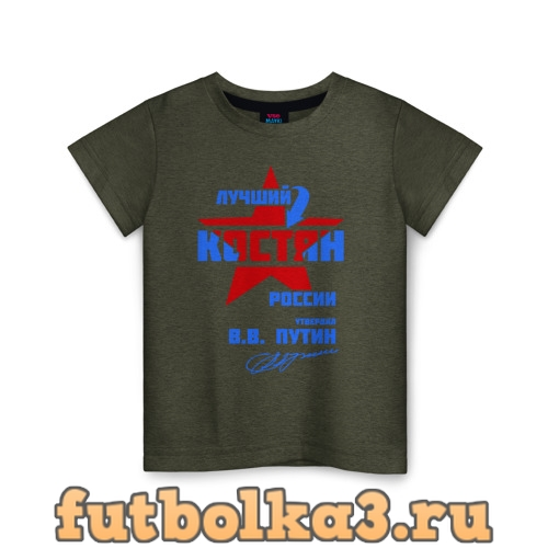 Футболка Лучший Костян России детская
