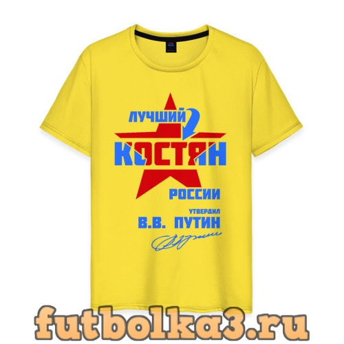 Футболка Лучший Костян России мужская