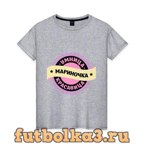 Футболка Мариночка - умница и красавица женская