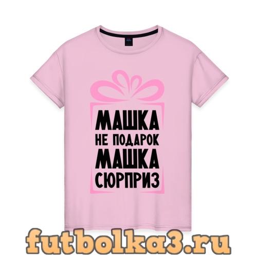 Футболка Машка не подарок женская