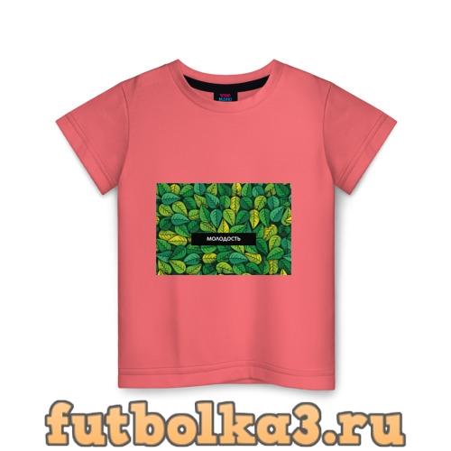 Футболка Молодость/глупость детская