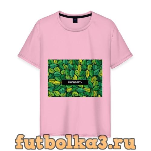 Футболка Молодость/глупость мужская