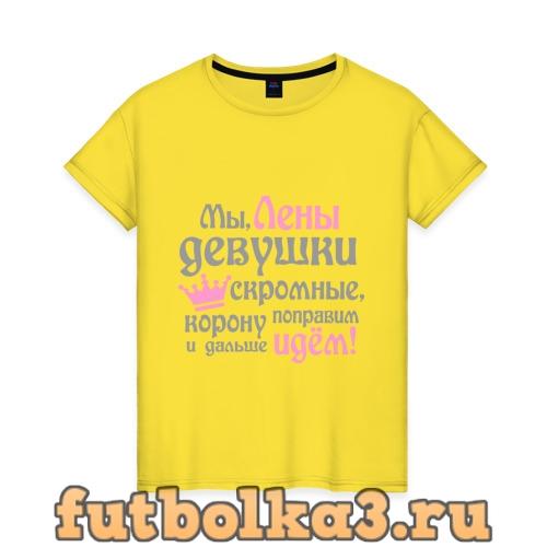 Футболка Мы Лены девушки скромные женская