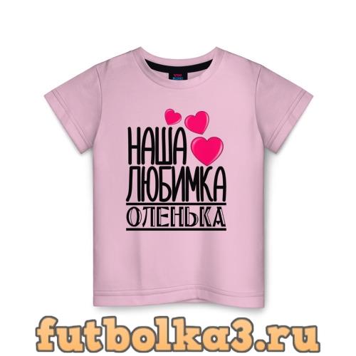 Футболка Наша любимка Оленька детская
