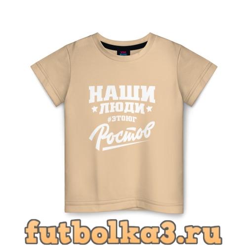 Футболка Наши Люди Ростов детская