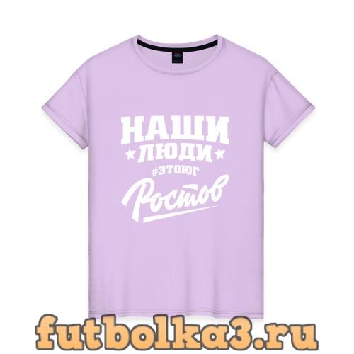 Футболка Наши Люди Ростов женская