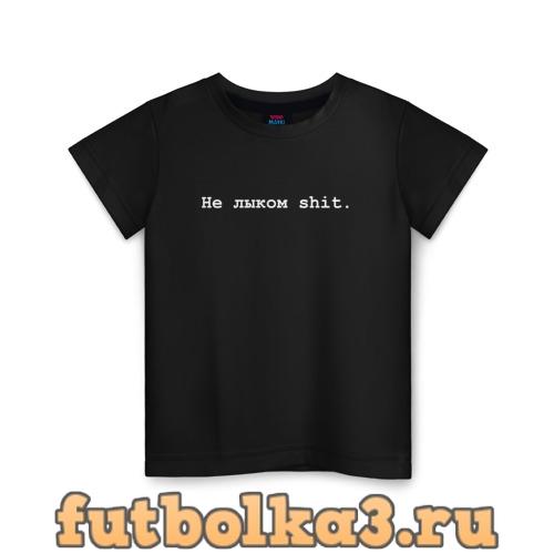 Футболка Не лыком shit детская