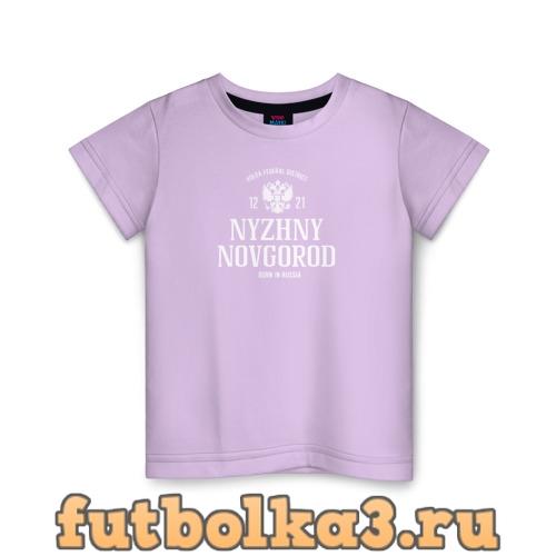 Футболка Нижний Новгород.Born in Russia детская