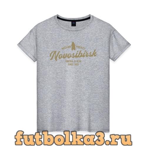 Футболка Новосибирск. Сибирь здесь женская