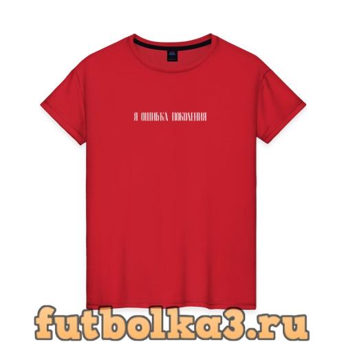 Футболка Ошибка поколения  женская
