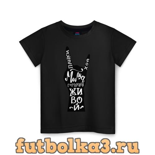 Футболка Панки Хой! Миша Горшенев живой детская