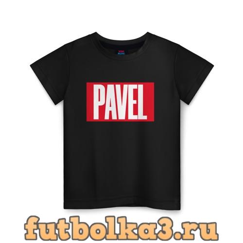 Футболка ПАВЕЛ детская