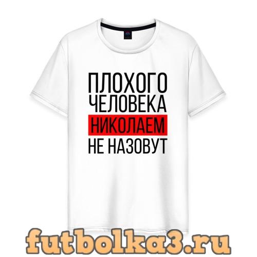 Футболка Плохого человека мужская