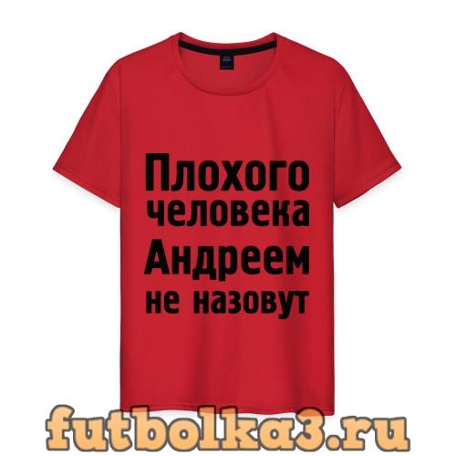 Футболка Плохой Андрей мужская