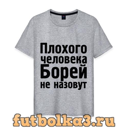 Футболка Плохой Боря мужская