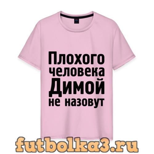 Футболка Плохой Дима мужская