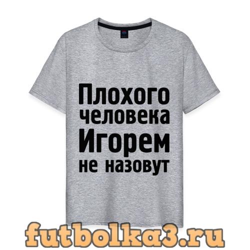 Футболка Плохой Игорь мужская