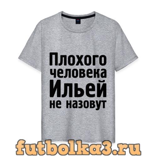 Футболка Плохой Илья мужская