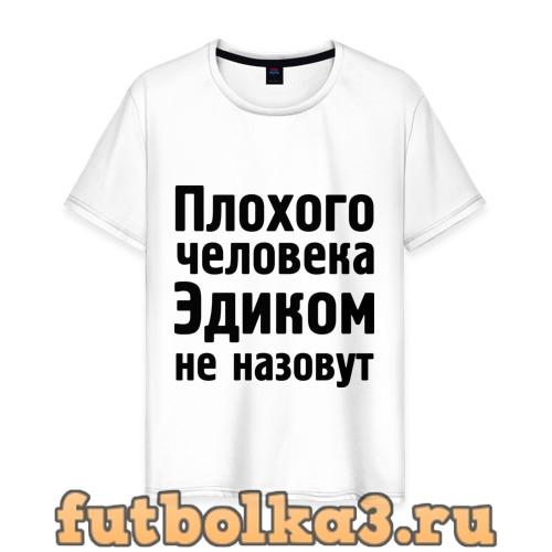 Футболка Плохой Эдик мужская