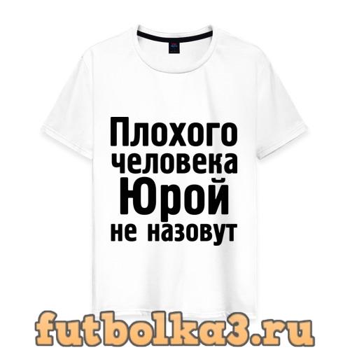 Футболка Плохой Юра мужская