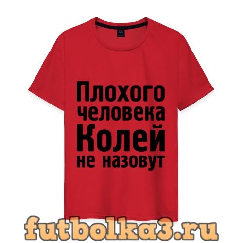Футболка Плохой Коля мужская