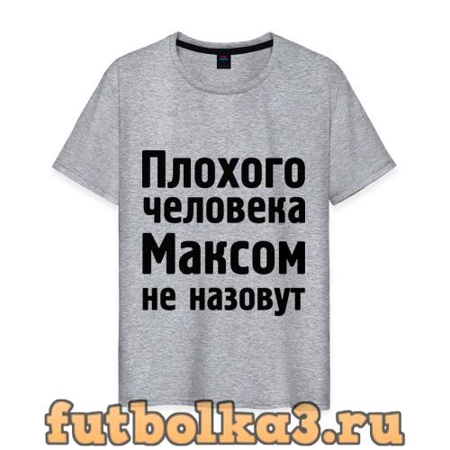 Футболка Плохой Макс мужская