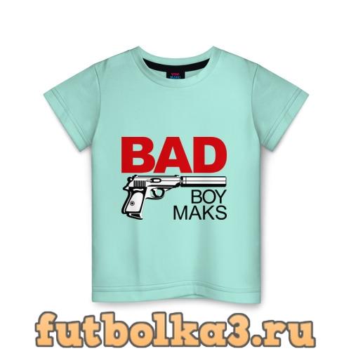 Футболка Плохой мальчик Макс детская