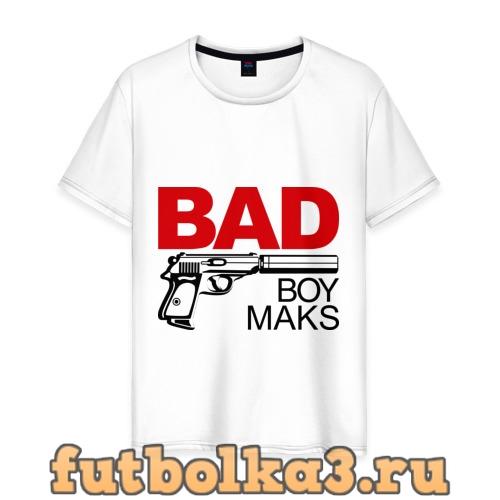 Футболка Плохой мальчик Макс мужская