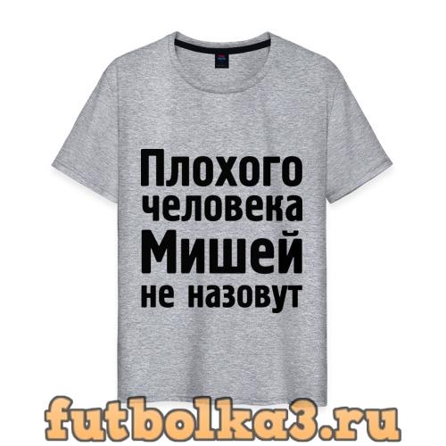 Футболка Плохой Миша мужская