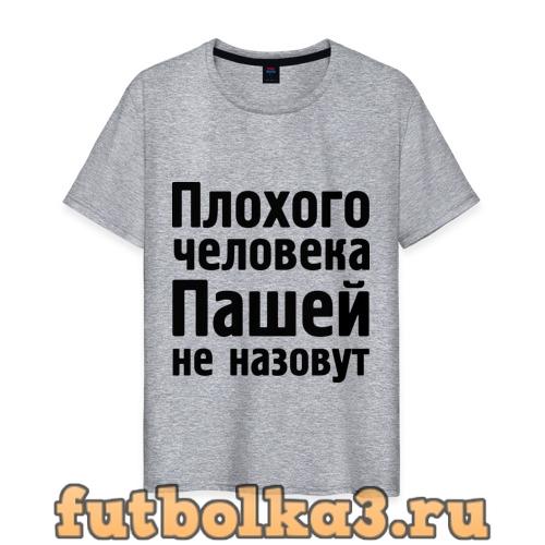 Футболка Плохой Паша мужская