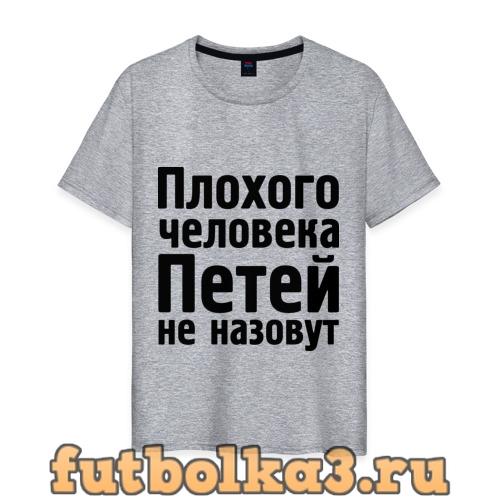 Футболка Плохой Петя мужская