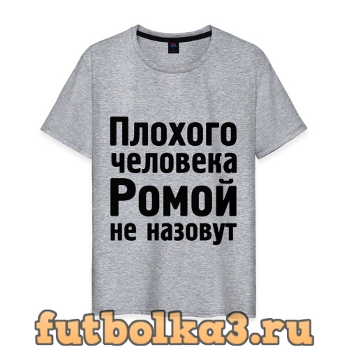 Футболка Плохой Рома мужская
